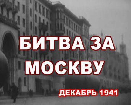 """""""Битва за Москву"""""""
